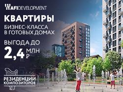 ЖК «Резиденции композиторов» Квартиры с панорамными видами на